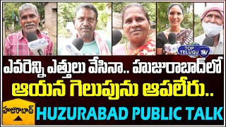 Public Shocking Reaction On Political Parties In Huzurabad   Huzurabad Public Talk   Top Telugu TV