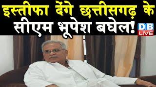 इस्तीफा देंगे छत्तीसगढ़ के CM Bhupesh Baghel ! या फिर पांच साल चलेगी Bhupesh Baghel की सरकार |