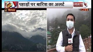 Himachal Pradesh में मौसम विभाग ने जारी किया बारिश का अलर्ट