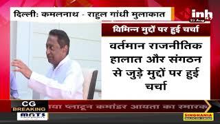 Madhya Pradesh News || Former CM Kamal Nath पहुंचे Delhi, Congress Leader Rahul Gandhi से की मुलाकात