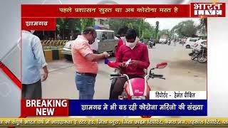 भारत लाइव न्यूज शामगढ