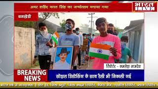 भारत लाइव न्यूज़ बनखेड़ी