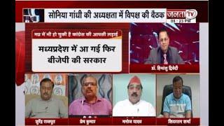 Charcha:कांग्रेस बिखरते 'अपने' 2023 के सपने? देखिए 'चर्चा' प्रधान संपादक Dr Himanshu Dwivedi के साथ
