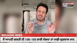 Gurdas Mann apologizes, says comparing anyone to Gurus is a sin   100-100 ਵਾਰੀ ਮੰਗਦਾ ਹਾਂ ਮਾਫ਼ੀ