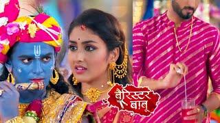 Barrister Babu | 24th Aug 2021 Episode Update | Anirudh Aur Bondita Ka Milan, Chandrachur Ki Sazish