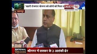 Himachal: पालमपुर दौरे पर CM जयराम ठाकुर, बोले- मनरेगा की तर्ज पर सरकार ने चलाई है योजना