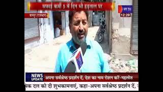 Bansur (Rajasthan) News | सफाईकर्मी 5 वे दिन भी हड़ताल पर, नगरपालिका क्षेत्र में चरमराई सफाई व्यवस्था