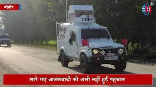 सोपोर के पेठसीर इलाके में सुरक्षाबलों और दहशतगर्दों में मुठभेड़, मारा गया एक आतंकवादी