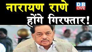 Narayan Rane होंगे गिरफ्तार ! Uddhav Thackeray पर की अपमानजनक टिप्पणी   Maharashtra News   #DBLIVE