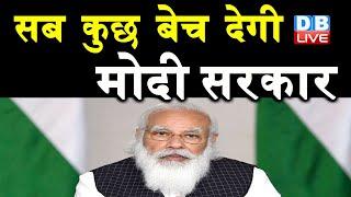 सब कुछ बेच देगी Modi सरकार   सरकार ने घोषित की National  Monetization पाइपलाइन   #DBLIVE