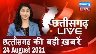 छत्तीसगढ़ की बड़ी खबरें : Chhattisgarh bulletin   bhupesh baghel   Breaking news latest news #DBLIVE