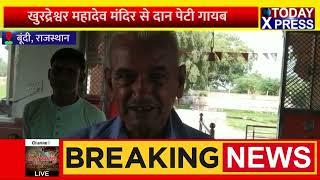RAJSTHAN|| BUNDI| खुरद्रेश्वर महादेव मंदिर से दान पेटी गायब|मंदिर में CCTV के बावजुद नहीं सुराग