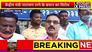 Ahmadnagar     केंद्रीय मंत्री नारायण राणे के बयान का विरोध, राणे के खिलाफ दर्ज कराया मामला   