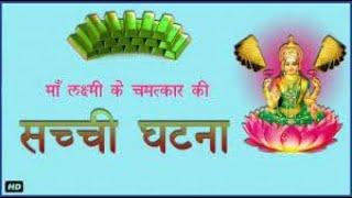 Kaushambi | रक्षाबंधन  में दिखा लक्ष्मी जी का ऐसा चमत्कार, उड़ जाएंगे आपके होश