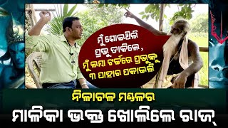 Malika Devotee Revealed Shocking Truth   Malika Future Prediction   @Satya Bhanja