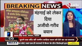 Madhya Pradesh News | BJP MP Sadhvi Pragya Singh Thakur का अजीबो-गरीब बयान-मंहगाई को लेकर कही ये बात