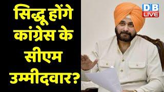 Navjot Singh Sidhu होंगे Congress के CM उम्मीदवार ? क्या Election से पहले पंजाब में बदला जाएगा CM  