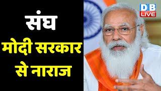 kisan andolan : संघ Modi सरकार से नाराज   8 September को Modi सरकार के खिलाफ संघ का प्रदर्शन  DBLIVE