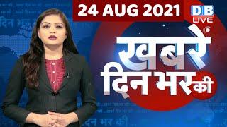 dblive news today | Din bhar ki khabar | news of the day | latest news india | Rahul Gandhi |#DBLIVE