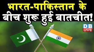 India- Pakistan के बीच शुरू हुई बातचीत ! एक दूसरे के राजनयिकों को जारी हुए वीजा   #DBLIVE