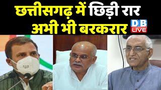 Chhattisgarh में छिड़ी रार अभी भी बरकरार   Rahul Gandhi ने बुलाई बैठक, नहीं निकला कोई हल   #DBLIVE