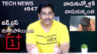 Tech News in Telugu 947:Apple watch,Instagram,Samsung z flip 3,M32 5g,realme pad,oneplus 9 bugs,oppo