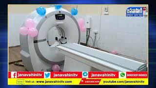 జిల్లా ప్రభుత్వ ఆస్పత్రిలో సిటీ స్కాన్ సేవలు ప్రారంభం || Janavahini Tv