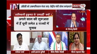 Charcha: तालिबानी हुकूमत से 'हमदर्दी' क्यों ? देखिए 'चर्चा' प्रधान संपादक Dr Himanshu Dwivedi के साथ