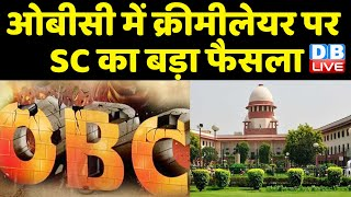 OBC में Creamy Layer पर Supreme Court का बड़ा फैसला   Haryana Govt की अधिसूचना हुई रद्द   #DBLIVE