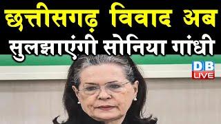 Chhattisgarh विवाद अब सुलझाएंगी Sonia Gandhi    3 घंटे चली बैठक, लेकिन नहीं निकला हल   #DBLIVE