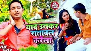 HD VIDEO - याद उनकर सतावल करेला - #Kamesh Mani Tripathi - Bhojpuri  Sad Song 2020