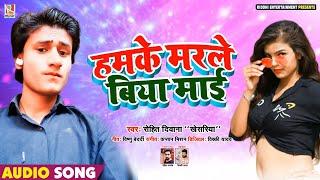 #हमके मरले बिया माई    Rohit Diwana (Khesariya)   Hamke Marle Biya Maayi   Bhojpuri New Song 2020