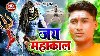 #Video जय महाकाल - Sonu Rao - Jay Mahakal - Bhojpuri Bolbam Song 2020