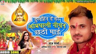 दुलहिन दे दा आम्रपाली नीयन छठी माई  Raj Sharma का भोजपुरी छठ Song 2020 - Dulhin De Da Amarpali Niyan