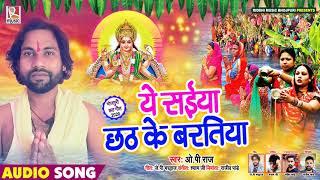 ये सईया छठ के बरतिया - O.P Raj का सुपरहिट छठ गीत - Ye Saiya Chhath Ke Baratiya - Chhath Song 2020