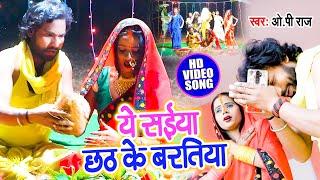 #Video सईया छठ के बरतिया - O.P Raj भोजपुरी छठ गीत - Ye Saiya Chhath Ke Baratiya - Chhath Song 2020