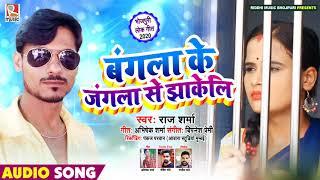 बंगला के जंगल - Raj Sharma - Bangala Ke Jangala Se Jhake Li - New Bhojpuri Song 2020