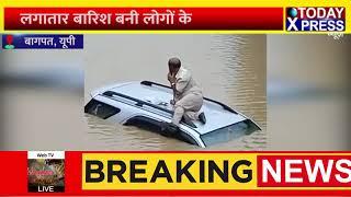 Baghpat || लगातार बारिश बनी लोगों के लिए आफत, सड़कें बनी तालाब || UPFlood || Today Xpress ||