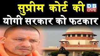 Supreme Court की योगी सरकार को फटकार   Yogi govt ने बिना बताये मुकदमे लिए वापस   UP Election #DBLIVE
