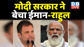 Rahul Gandhi - Modi govt ने बेचा ईमान   Congress ने निजीकरण पर उठाए सवाल   India news   #DBLIVE