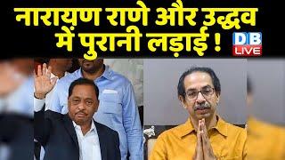 Narayan Rane और Uddhav Thackeray में पुरानी लड़ाई ! Narayan Rane -Uddhav Thackeray में अदावत  #DBLIVE