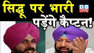 Amarinder singh के नेतृत्व में चुनाव लड़ेगी Congress- Harish Rawat   Navjot Singh Sidhu   #DBLIVE
