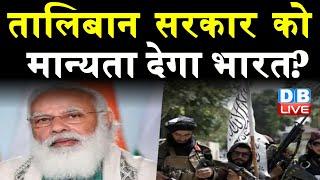 Taliban सरकार को मान्यता देगा भारत ? Afghanistan मुद्दे पर पीएम ने बुलाई सर्वदलीय बैठक   #DBLIVE