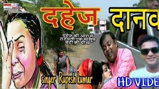 दहेज कि आग में जलती बेटियां की चीख - Rupesh Kumar - Angika Song - Supar Hit Song