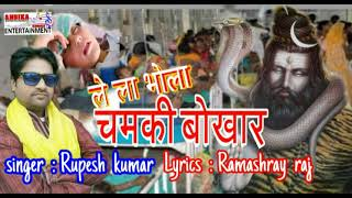 Rupesh Kuamr का चमकी बुकर सांग || बचाय लेय भोला चमकी बोखार से || Rupesh Kumar || Magahi Songs