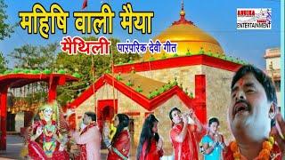 हमरो अरजिया माय हे सुईन लियौ    Sunil Kumar    Hit Maithili Devi Geet    Magahi Song