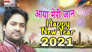 Hello बारह बजे रात को आना मेरी जान सुपर New Year Song    Letest New Year Song    Happy New Year 2021