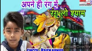 राधा के जैसे तुम मुझे प्यार करो || Radha Ke Jaise Tum Mujhe Pyar Karo || Krishna Bhajan