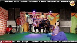 Marwadi Music Company Best Performance ll Deepika Rajasthani ll Yo Yo Arsad Marwadi