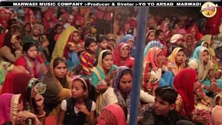 Tau Chilka ll Marwadi Music Company Live Program all Yo Yo Arsad Marwadi ll Papurna Balaji Program